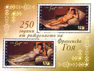 Majas 250th anniversary - Issued by Bulgarian Postal Administration
