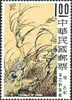 1969, Wild Flowers and Pheasants, by Lu Chih (Ming)